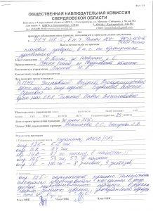 Акт проверки ФКУ ИК-5 30.06.16 001