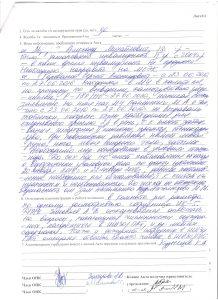Акт проверки ФКУ ИК-5 30.06.16. стр.3 001