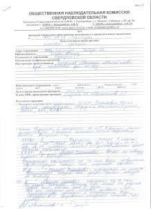 Акт проверки ФКУ ИК-53