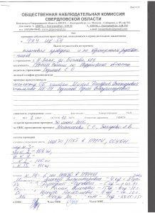 Акт проверки ФКУ ИК-54-копия