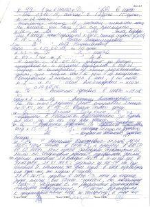 Акт проверки ФКУ ИК-54-копия-2