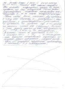 Акт проверки ФКУ ИК-54-копия-3