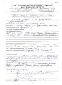 Акт проверки ФКУ ИК-54