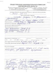 Акт проверки ФКУ ИК-63 05.07.16 001