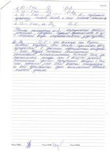 Акт проверки ФКУ ИК-63 05.07.16. стр.2 001