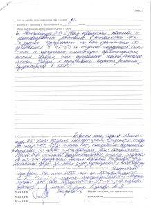Акт проверки ФКУ ИК-63 05.07.16. стр.3 001