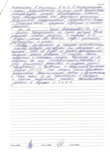 Акт проверки ФКУ ИК-63 20.06.16. стр.2 001