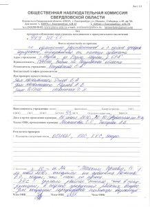 Акт проверки ФКУ ИК-63 20.06.16. 001