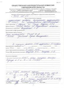 Акт проверки ФКУ ИК-63 21.06.16 001