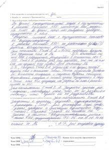 Акт проверки ФКУ ИК-63 21.06.16. стр.4 001