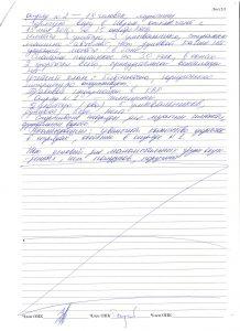 Акт проверки ФКУ КП-57 21.06.16. стр.2 001