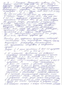 Акт проверки ФКУ ЛИУ-58 20.06.16 стр.3 001