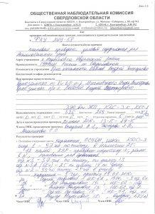 Акт проверки ФКУ ЛИУ-58 20.06.16 001