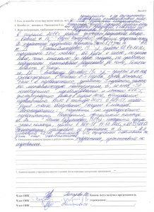 Акт проверки ФКУ ЛИУ-58 20.06.16. стр.4 001