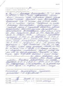 Акт проврки ФКУ ИК-62 05.07.16. стр.3 001