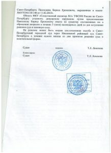 reshenie-s-peterburg-str-4