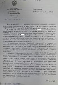 otvet-prokur-ry