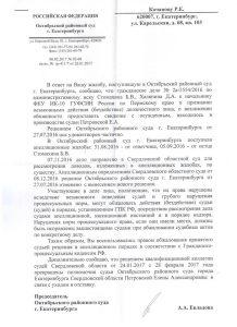 ответ Октябрьский суд