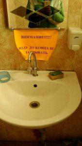 Фото сделано в туалете, расположенном в штабе ИК-53