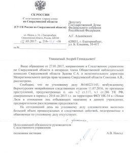 Ответ СК по ИК-54