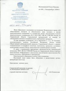 Ответ Свердловской прокуратуры
