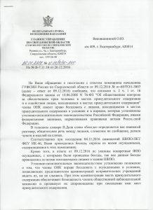 ответ Давиденко (1)