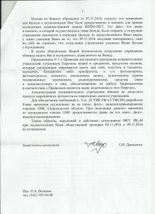 ответ Давиденко (2)