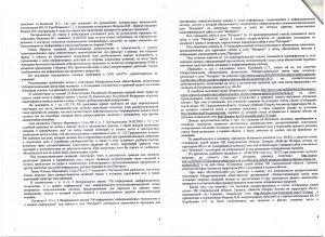 Решение, стр.4