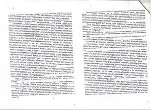 Решение. стр.2