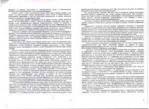 Решение. стр.3