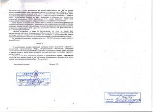 Решение. стр.5