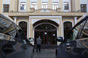 Вход в здание Общественной палаты РФ. Фото: Артем Геодакян / ТАСС