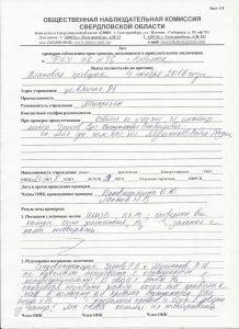 Акт ОНК от 04.11.16.