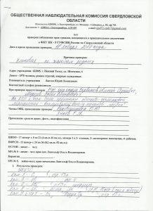Заклю-ие ОНК ИК-5