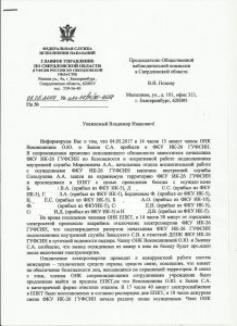 письмо ГУФСИН в ОНК (1)