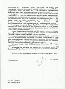 письмо ГУФСИН в ОНК (2)