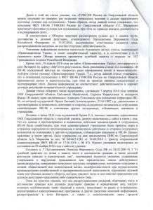 исковое стр.2