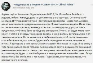 Скриншот: группа «Подслушано в Тюрьме» во «ВКонтакте»