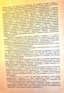 решение, стр.3