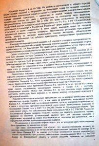 решение стр.4