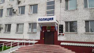 отдел полиции в г.Тавда