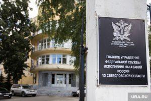 В ГУФСИН считают, что судебные претензии Бессонова необоснованны Фото: Александр Мамаев © URA.RU