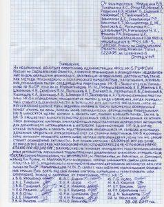 Зеки массово пожаловались на то, что творится в ИК-5 Н.Тагила Фото: со страницы Егора Бычкова в Facebook
